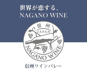 NAGANO WINEのバナー